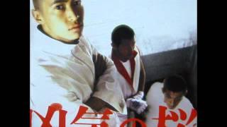 凶気の桜 K-DUB SHINE 窪塚洋介