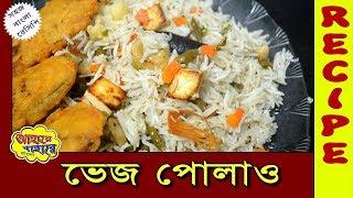 Easy veg pulao recipe |  Veg Pulav | Matar Pulao Recipe | Pressure Cooker Pulao