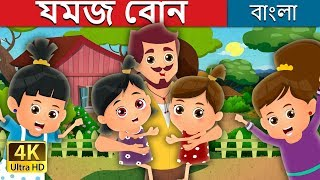 যমজ বোন | The Twin Sisters Story in Bengali | Bangla Cartoon | Bengali Fairy Tales Video