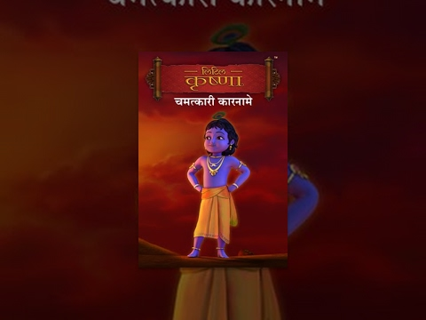 Thumbnail: Little Krishna - Chamatkari Karname -Hindi चमत्कारी कारनामे