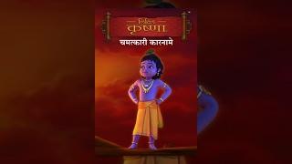 Download Little Krishna - Chamatkari Karname -Hindi  चमत्कारी कारनामे Mp3 and Videos