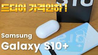 삼성 갤럭시S10 플러스   확실히   플러스답다 4K