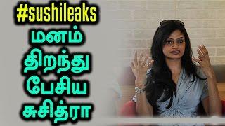 singer suchitra open talk about twitter issue | வாய் திறந்தார் பாடகி சுசித்ரா  - Oneindia Tamil