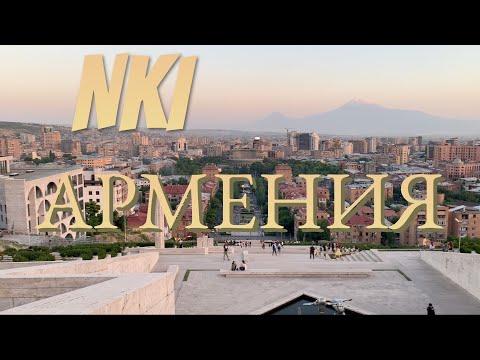 NKI VLOG 12 | Как мы оказались в Армении?!