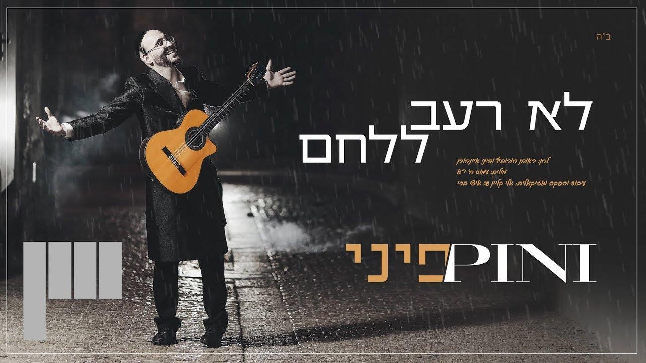 פיני איינהורן - לא רעב ללחם   Pini Einhorn - Lo Raav Llechem