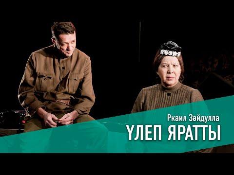 ҮЛЕП ЯРАТТЫ / ЛЮБОВЬ БЕССМЕРТНАЯ 2011 год