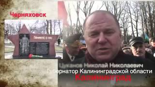 БАС ТВ - г.Черняховск открытие памятника воинам интернационалистам