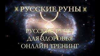 Онлайн тренинг.  Русские Руны для ЗДОРОВЬЯ.