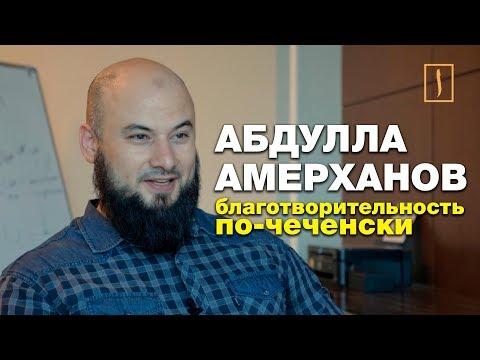 Спасительная благотворительность по-чеченски. Лица уммы