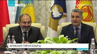 Армения премьер-министрі Еуразиялық одақ құрамындағы мемлекеттердің басшыларына Үндеу жасады