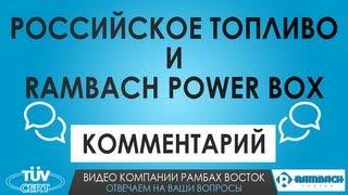 Российское топливо и Rambach Power Box. Комментарий