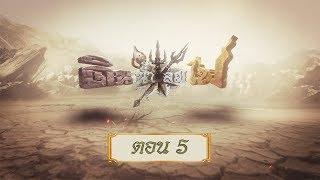 สี่ยอดกุมาร - ตอน 5 (ดิน น้ำ ลม ไฟ ตอน 5)