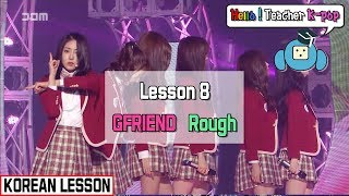 [KOREAN CLASS] GFRIEND◈Rough (Lesson 8)