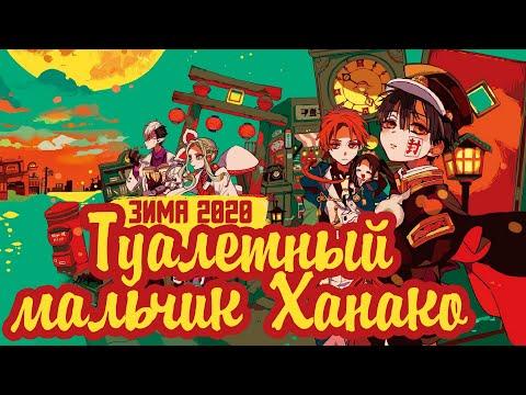 Туалетный мальчик Ханако кун - ИСТОРИЯ-ЛЕГЕНДА В АНИМЕ / Jibaku Shounen Hanako-kun