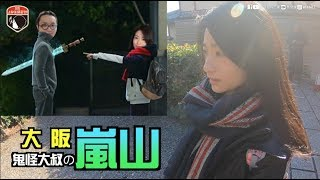 [上發條][旅遊][大阪][京都]林先生在嵐山的楓葉求愛記#大阪遊記最終章