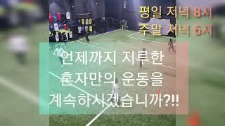 (인천) LYP 축구센…
