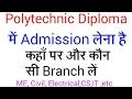 polytechnic Diploma me kaun si college aur branch le |polytechnic Diploma वाले जरूर देखें