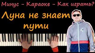Луна не знает пути   Агунда Тайпан  Караоке  На пианино  Ноты