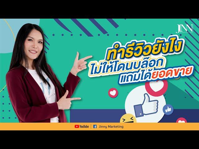 เคล็ดลับทำโพสต์รีวิวยังให้ ขายดีบน Facebbok I Jinny Marketing