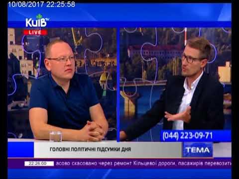 Телеканал Київ: 10.08.17 Столиця 22.15