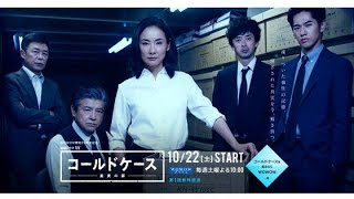 Title: Cold Case S01 and S02 Here's a quick review of the #jdorama,...