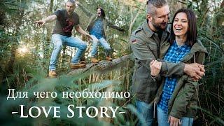 Для чего необходимо предсвадебное Love Story. Свадебный фотограф в Киеве.(, 2016-10-07T22:23:42.000Z)