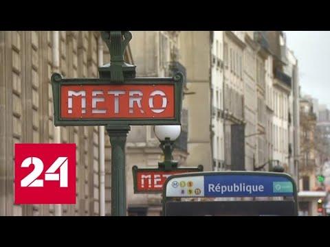 В Европе выявили первых заболевших коронавирусом - Россия 24
