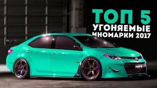 видео Самый Угоняемый Автомобиль В России