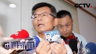 [中国新闻] 杨秋兴批评韩国瑜遭国民党开除 | CCTV中文国际
