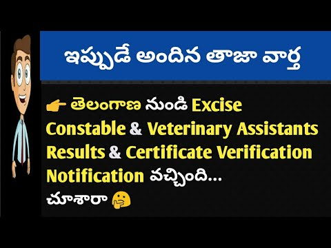 ts state excise constable & veterinary assistants results ...