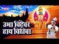 Top 10 Vitthal Songs Marathi Ubha Vitevar Ha Vitthoba Vitthal Bhakti Geet