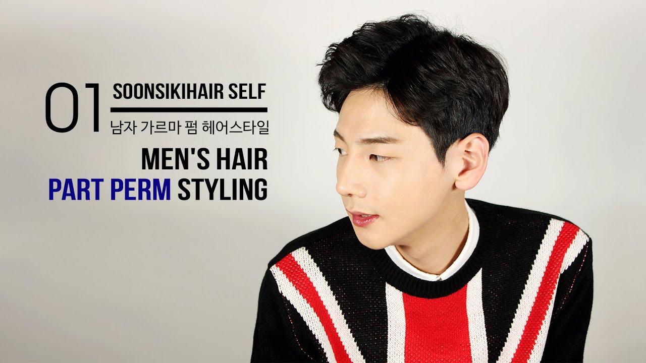 Men S Hair Part Perm Hairstyle 남자 가르마펌 헤어스타일 Youtube