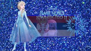Download Frozen 2 - Show Yourself (Serbian) S&T