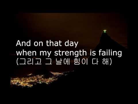 Matt Redman - 10,000 Reasons (Bless the Lord) korean lyrics, 한글자막