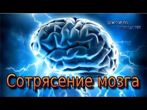 Сотрясение мозга: симптомы и лечение у взрослых в домашних
