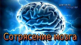 видео Сотрясение головного мозга у детей