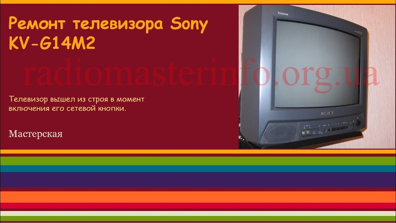 Sony kv 25r1r схема 548