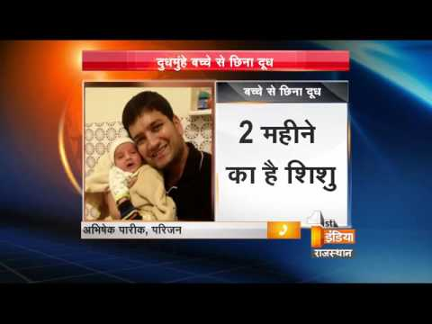 US law snatched the child from the couple living in Jaipur