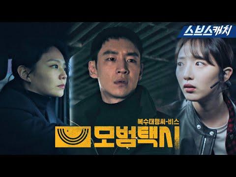 [1차 티저] SBS 새 금토드라마 '모범택시' 사적 복수 대행 써-비스 2021년 4월 9일 오픈! #이제훈 #이솜 #김의성 #표예진