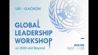UN-Gachon 글로벌 리더십 워크숍