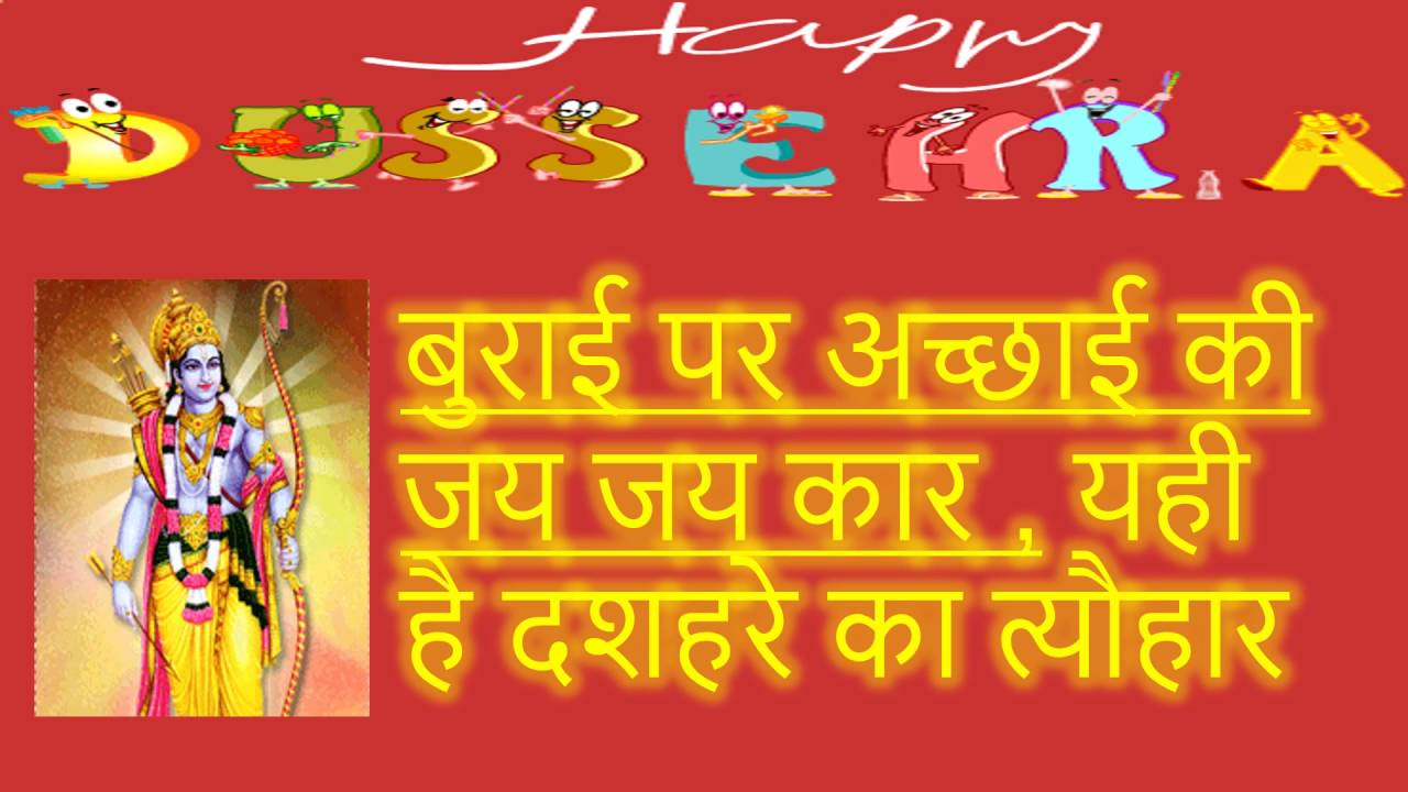 Happy dussehra wishes vijayadashami greetings dussehra whatsapp happy dussehra wishes vijayadashami greetings dussehra whatsapp video message 3 m4hsunfo
