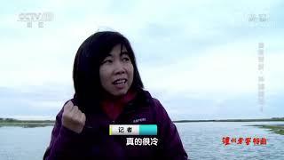 《地理·中国》 20191202 自然奇景·神湖探奇1  CCTV科教