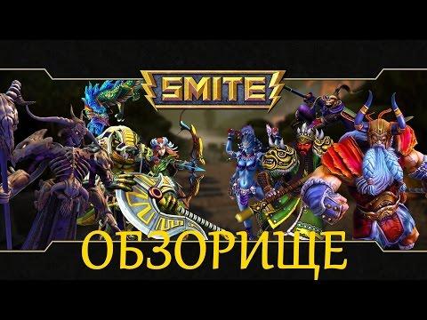 видео: smite Обзор gameplay