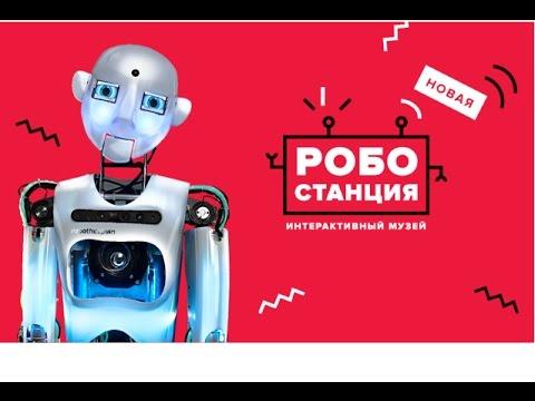 Роботы тоже хотят общаться!