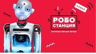 Робостанция, Выставка роботов,  роботы на вднх, общение с роботом, очень интересно.