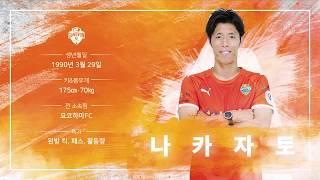 2019 신입 선수 나카자토 입단 소감 영상