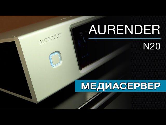 Обзор медиасервера Aurender N20