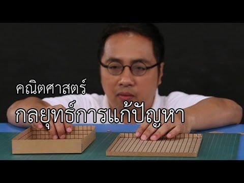 กลยุทธ์การแก้ปัญหา : คณิตคิดสนุก คณิตฯ ป.1-ม.3