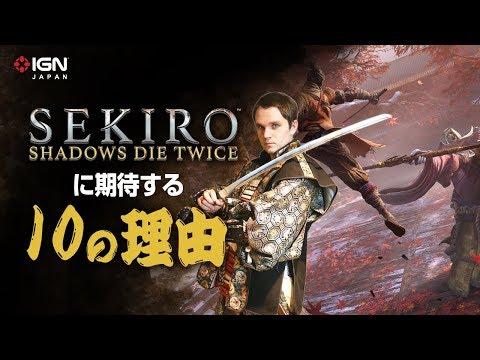 『SEKIRO: SHADOWS DIE TWICE』に期待するの理由