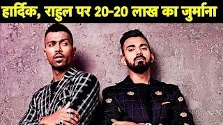 Hardik, Rahul Fined Rs 20 Lakh Each For Their Sexist Comments | Sports Tak